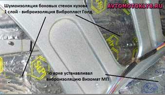 Установка слоя виброизоляции на боковой стене кузова автомобиля