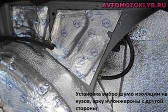 Установка виброшумоизоляции на кузов, арку и лонжероны