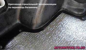 Крепление строительной теплоизоляции по периметру багажника автомобиля