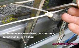 Использование монтажки для подгонки виброизоляции в двери